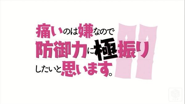 「防振り」 (2)