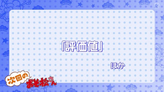 「おそ松さん」第3期 第2話感想 画像  (53)