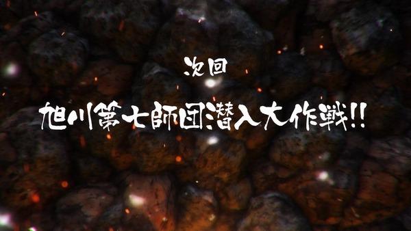 「ゴールデンカムイ」15話(2期 3話) (114)