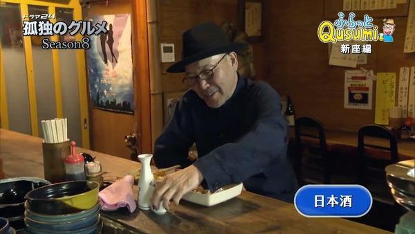 「孤独のグルメ Season8」4話感想 (149)