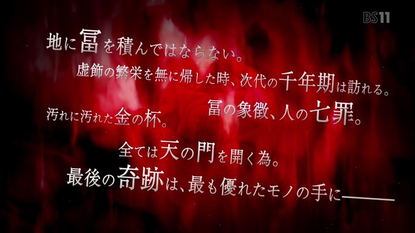 TV版「カーニバル・ファンタズム」第3回 (76)