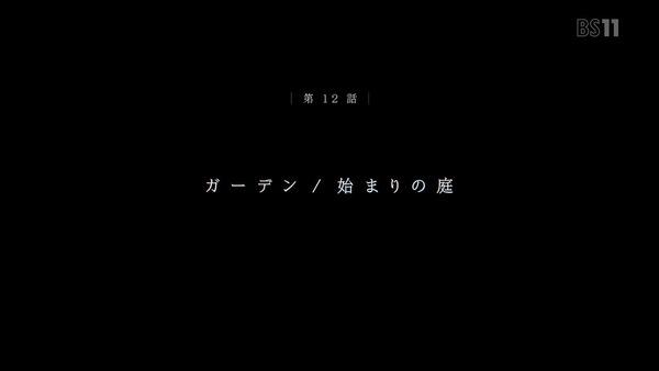 「ダーリン・イン・ザ・フランキス」12話 (59)