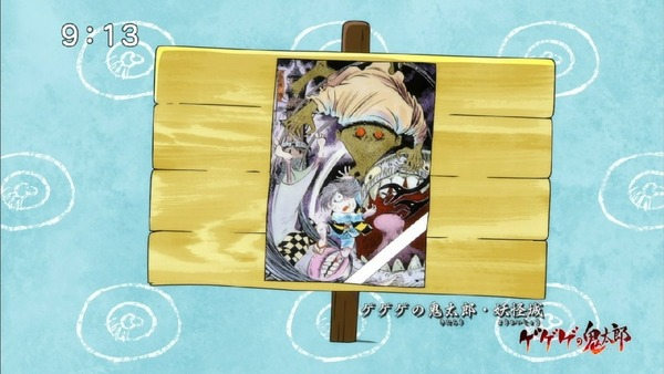 「ゲゲゲの鬼太郎」6期 3話 (28)