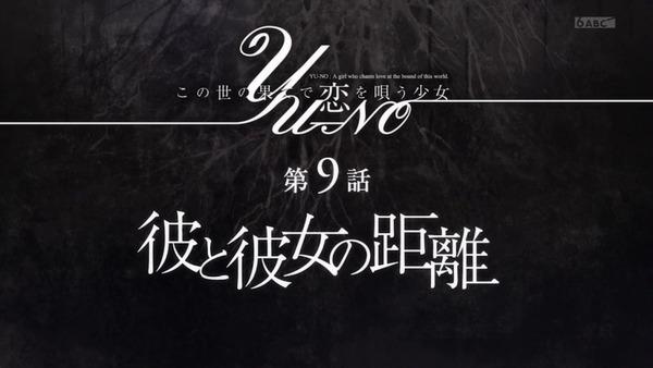 「この世の果てで恋を唄う少女YU-NO」8話感想 (93)