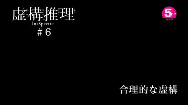 「虚構推理」6話感想 画像 (52)