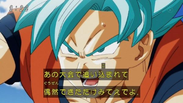 「ドラゴンボール超」131話 (86)