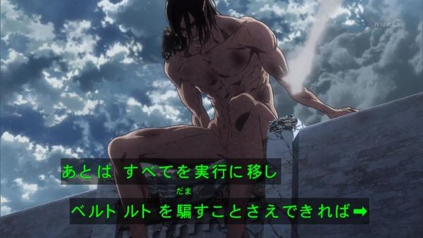 「進撃の巨人」54話感想  (33)