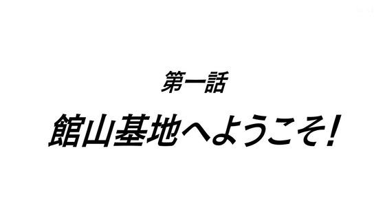 「戦翼のシグルドリーヴァ」第1話  (77)