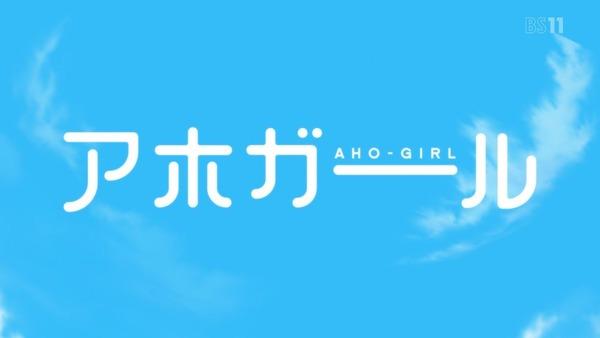 「アホガール」12話 (5)