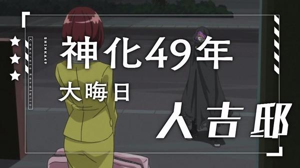 「コンクリート・レボルティオ 超人幻想」22話感想 (29)