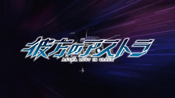 「彼方のアストラ」9話感想 (9)