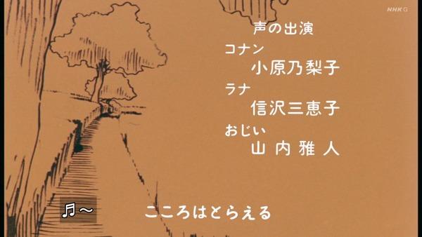 「未来少年コナン」第1話感想 画像 (141)