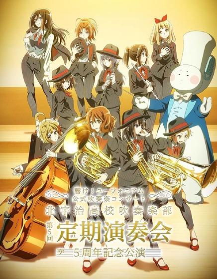『響け!ユーフォニアム』公式吹奏楽コンサート 5周年記念公演