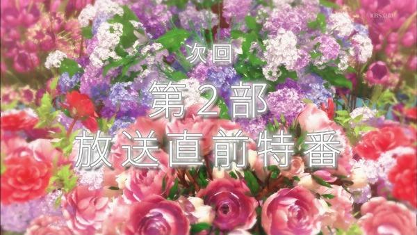 「アリスと蔵六」 (94)
