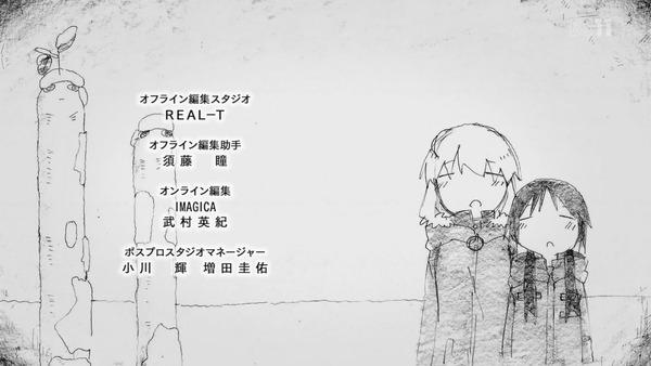 「少女終末旅行」2話 (77)
