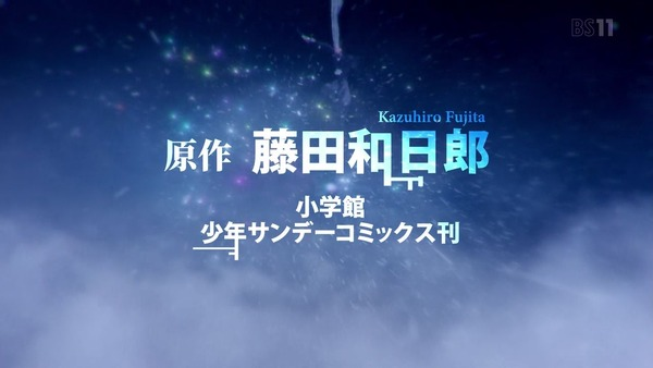 「からくりサーカス」1話感想 (6)