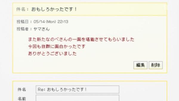 「ゲーマーズ!」3話 (38)