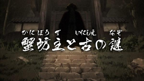 「ゲゲゲの鬼太郎」6期 16話感想 (37)