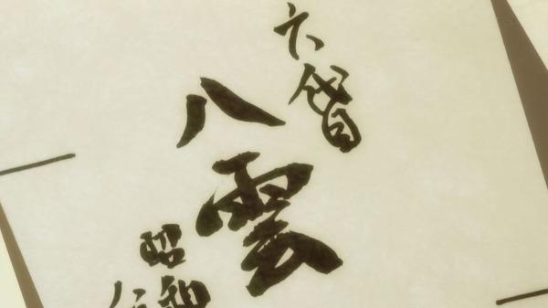 落語心中 (71)