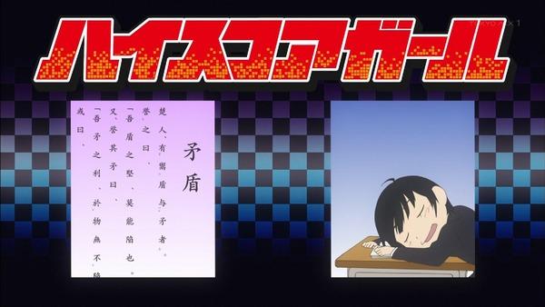 「ハイスコアガール」9話感想 (23)