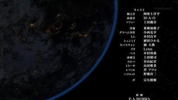 「クロムクロ」17話 (34)