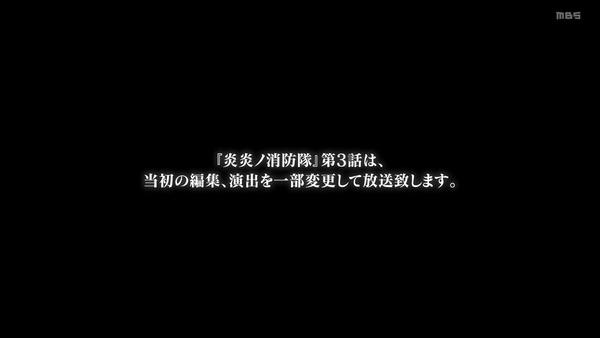 「炎炎ノ消防隊」3話感想  (2)