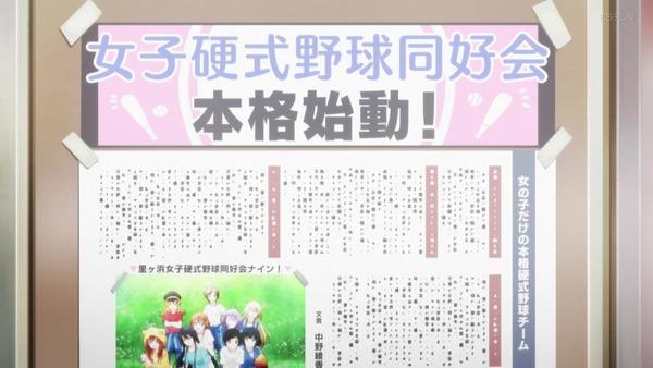 「八月のシンデレラナイン」4話感想 (53)