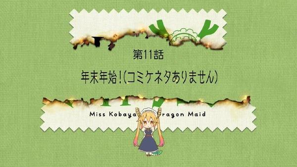 「小林さんちのメイドラゴン」11話 (36)