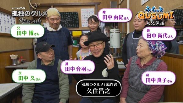 「孤独のグルメ Season6」2話 (51)