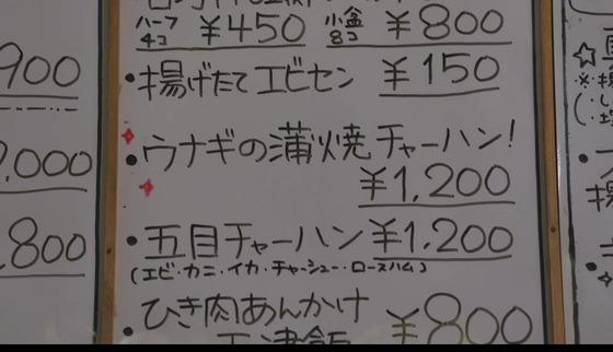 「孤独のグルメ Season9」4話感想 (43)