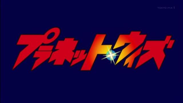 「プラネット・ウィズ」12話感想 (62)