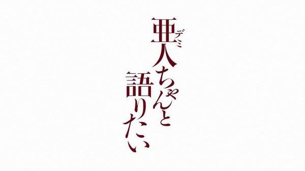 「亜人ちゃんは語りたい」 (29)