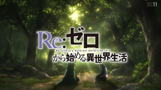 「リゼロ」39話感想 (15)