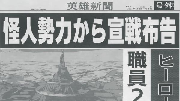 「ワンパンマン」22話(2期 10話)感想 (47)