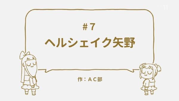 「ポプテピピック」7話 (38)