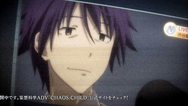 「CHAOS;CHILD(カオスチャイルド)」 (27)