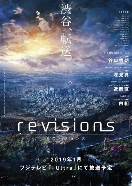 「revisions リヴィジョンズ」