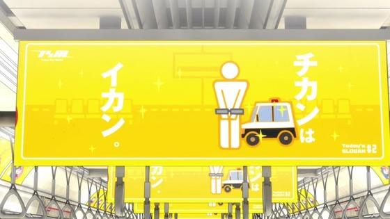 「輪るピングドラム」1話感想  (46)