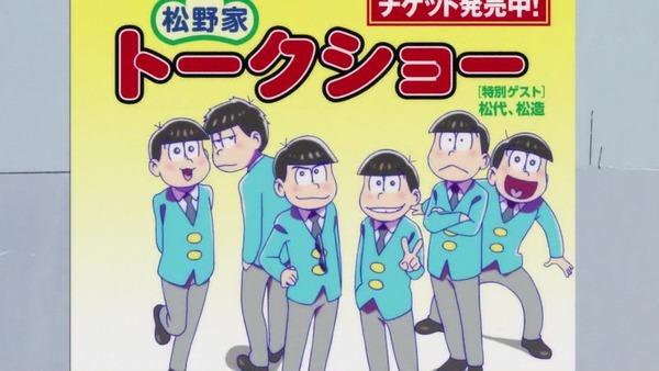 「おそ松さん」2期 1話感想 (4)