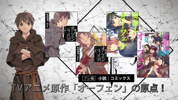 「魔術士オーフェンはぐれ旅」1話感想  (23)