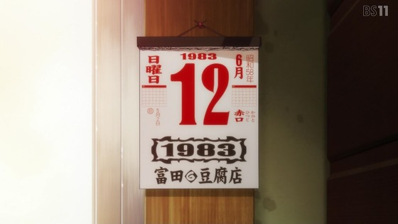 「ひぐらしのなく頃に 卒」1話感想 (40)