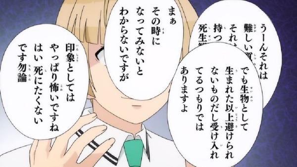 「斉木楠雄のΨ難」2期 18話感想 (15)