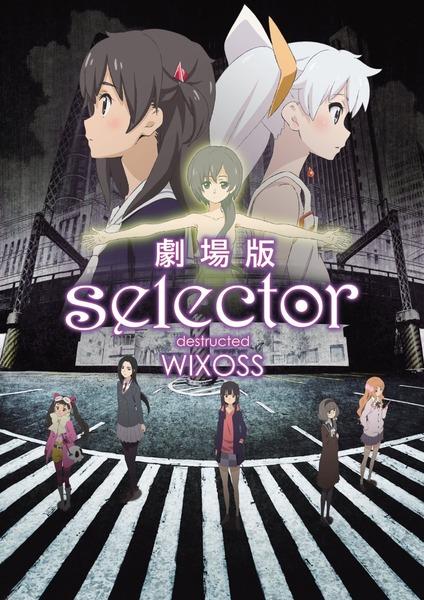 劇場版selector destructed WIXOSS (1)