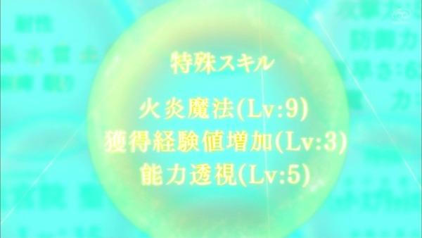 「慎重勇者」1話感想 (62)