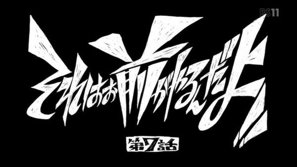 「天元突破グレンラガン」7話 (2)