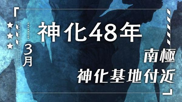 「コンクリート・レボルティオ」19話感想 (3)