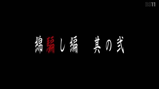 「ひぐらしのなく頃に業」第5話感想 (49)