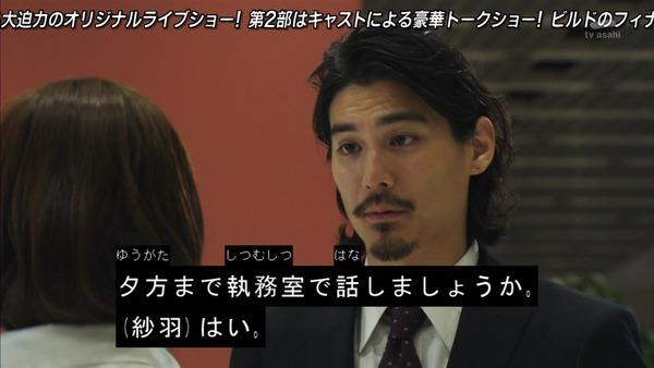 「仮面ライダービルド」49話(最終回)感想 (24)