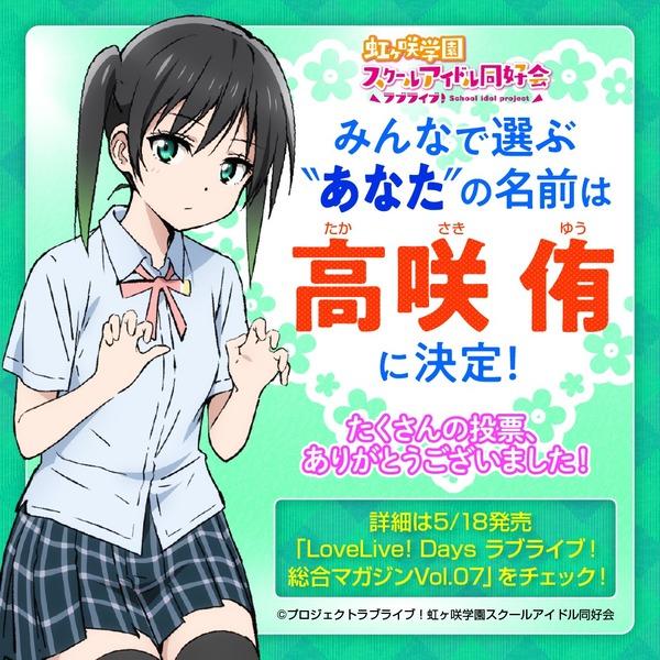 ラブライブ!虹ヶ咲学園スクールアイドル同好会」