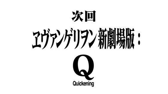 「ヱヴァンゲリヲン新劇場版:破」感想 (722)
